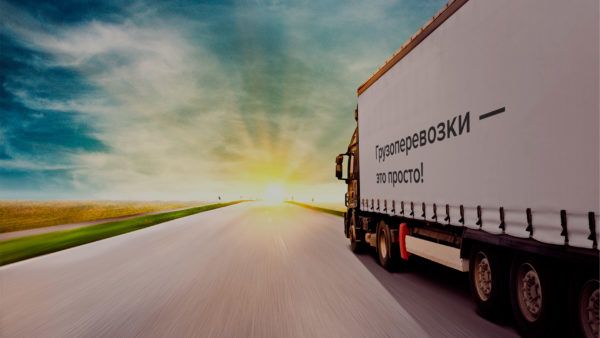 развитие международных перевозок