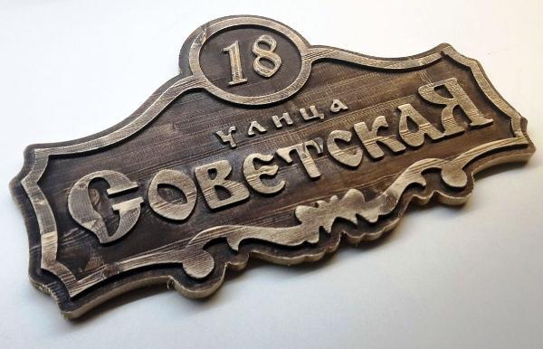 Адресная табличка для дома