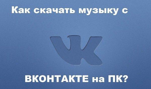 Скачать музыку из Вконтакте на телефон или компьютер скачать трек в MP3 из вк