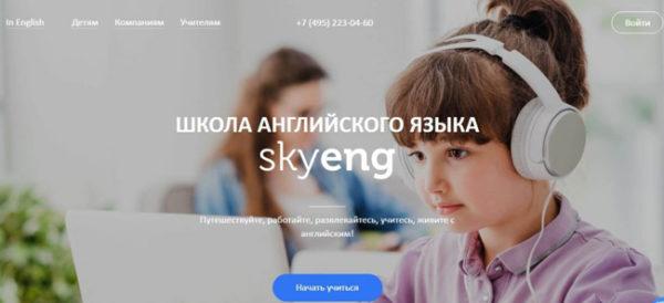 Онлайн-школа SkeEng