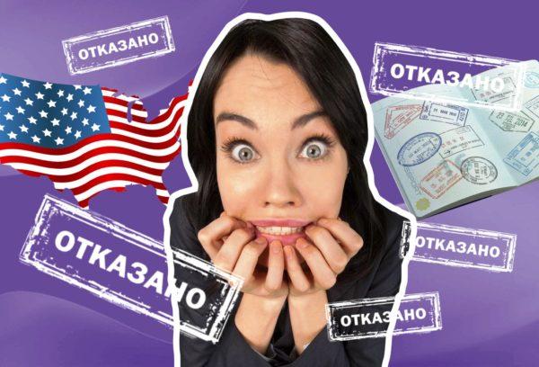 Отказ в оформлении визы в США