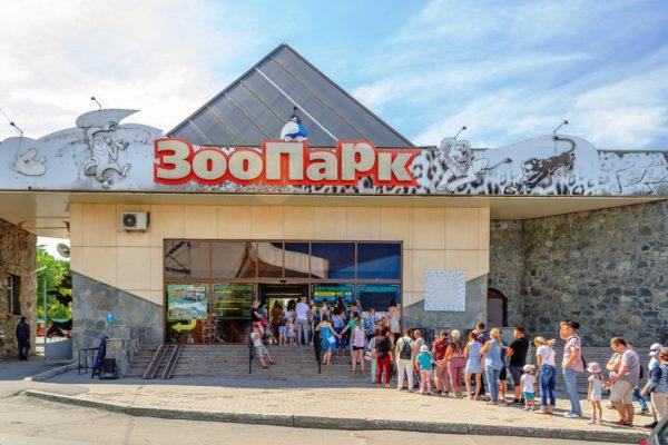 Зоопарк в Челябинске