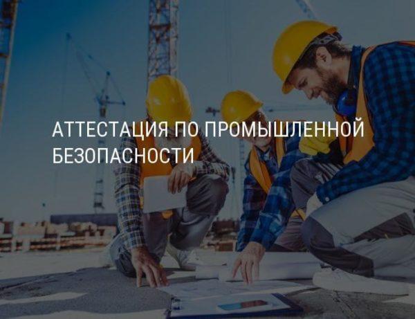 Аттестация ростехнадзора по промышленной безопасности