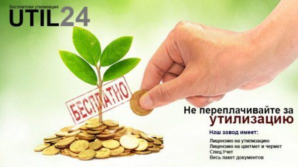 util-8811350