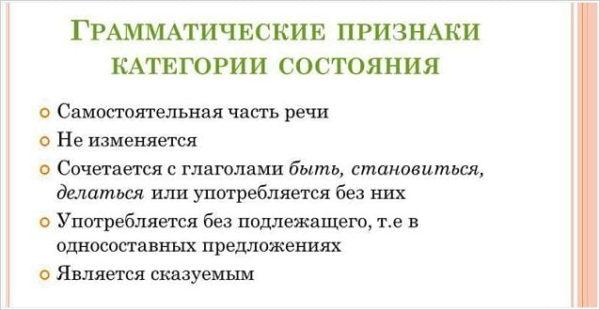grammaticheskie-priznaki-kategorii-sostoyaniya-5232413