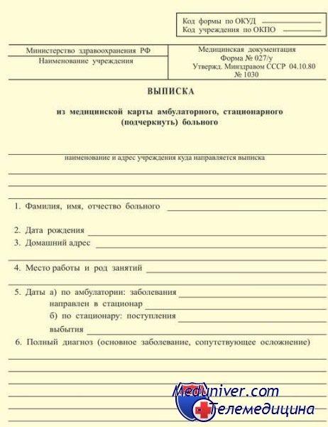 spravka_027u-2-6243747