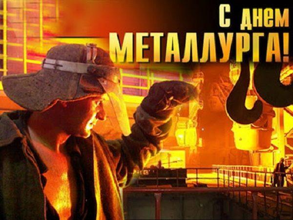 den-metallurga-3-5245669