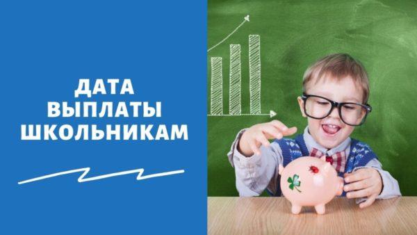 10000-shkolnikam-ot-putina-02-1024x576-5702551