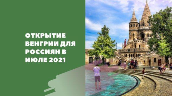 otkrytie-vengrii-dlya-rossiyan-v-iyule-2021-1-1024x576-2575231